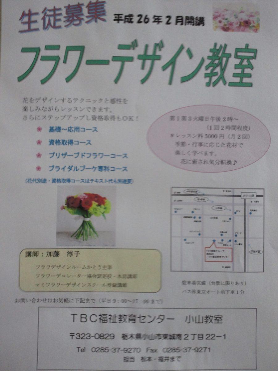 小山市にて新教室開校